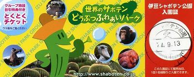 ito-shaboten91.jpg