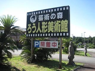 ito-waxdoll-museum2.jpg