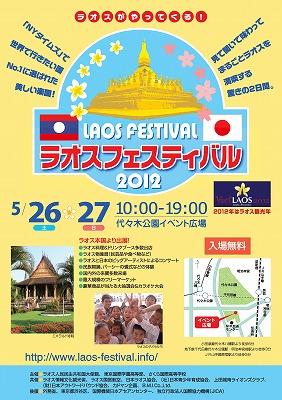 laos-festival1.jpg
