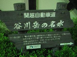 minakami101.jpg