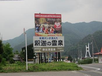 minakami12.jpg
