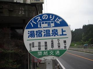 minakami74.jpg