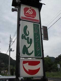 minakami83.jpg