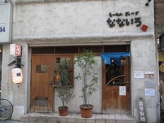 mitaka-nanairo8.jpg