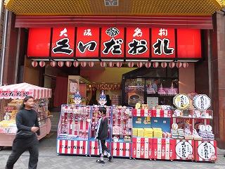 osaka-shinsaibashi1.jpg