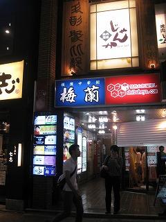 shibuya-bairan4.jpg