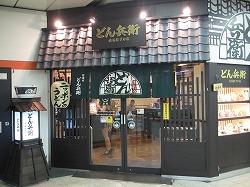 shibuya-donbei1.jpg