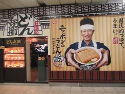 shibuya-donbei2.jpg