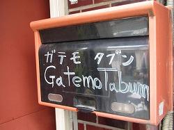 shibuya-gatemo-tabum5.jpg