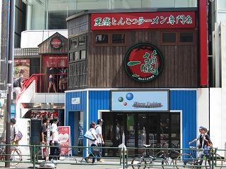 shibuya-ichiran1.jpg