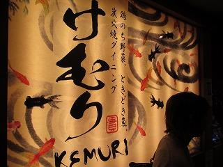shibuya-kemuri1.jpg