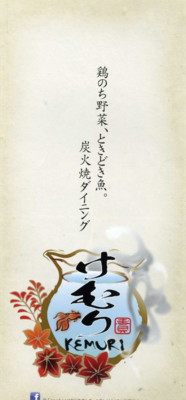 shibuya-kemuri8.jpg
