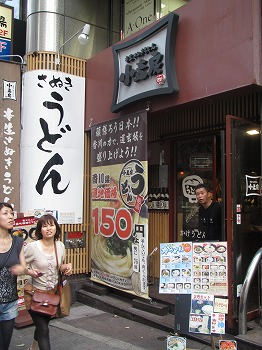 shibuya-komugibou1.jpg
