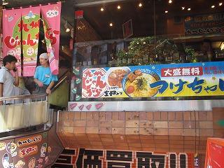 shibuya-kyusyujangara1.jpg