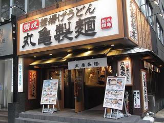 shibuya-marukame1.jpg