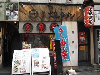 shibuya-ohshima1.jpg