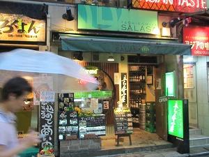 shibuya-salasa1.jpg