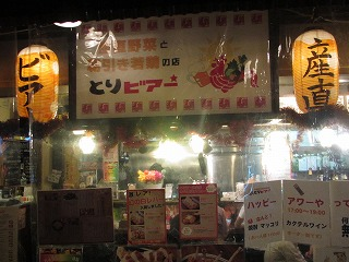 shibuya-tori-beer9.jpg