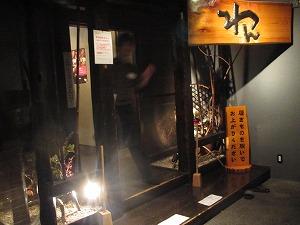 shibuya-wan1.jpg