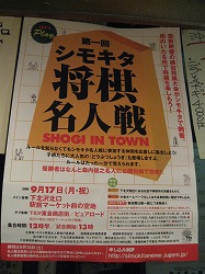 shimokitazawa-syogi1.jpg