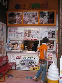 sizuoka-ito103.jpg