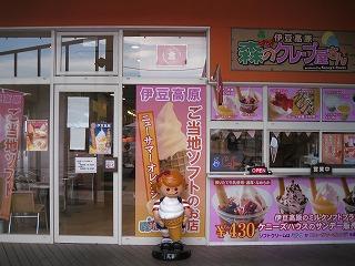 sizuoka-ito108.jpg