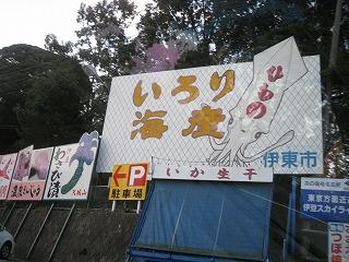 sizuoka-ito117.jpg