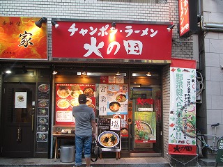 yoyogi-hinokuni5.jpg