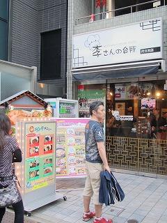 yoyogi-leeskitchen1.jpg