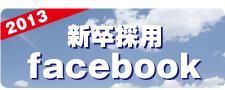facebook新卒採用