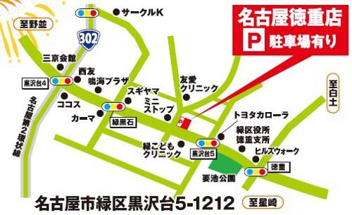 名古屋徳重ショールームのアクセスマップをご紹介
