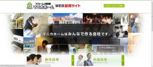 マニカホームのWEB採用サイト