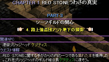 RedStone 12.10.24[03]