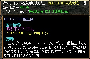 RedStone 12.11.10[00]