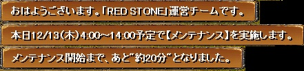 RedStone 12.12.13[21]