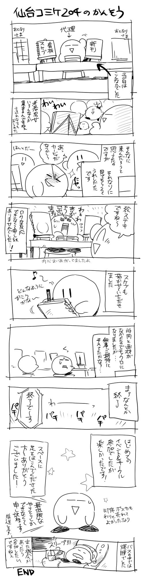 仙台コミケ204 ざっくり感想