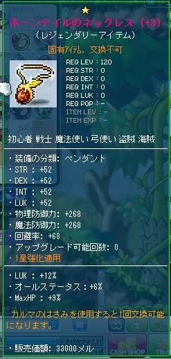 Maple120721_222537.jpg