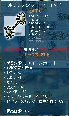 Maple121222_234459.jpg