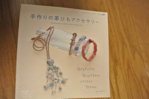 革編み本①2012.8.14