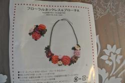毛糸ネックレス②2012.12.3
