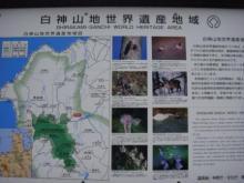 ひかり輝く自然界からのおくりもの-白神山地地図