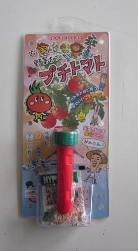 プチトマト栽培キット