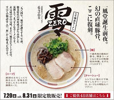 零ZERO_web用再-thumb-560x491