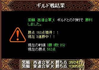 20140930東西戦3日目