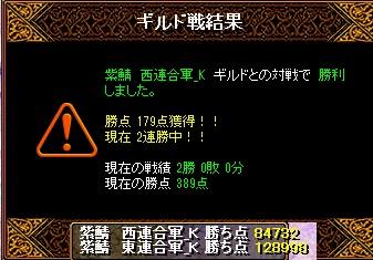 20141004東西戦最終日