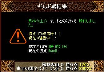 20141210風林火山