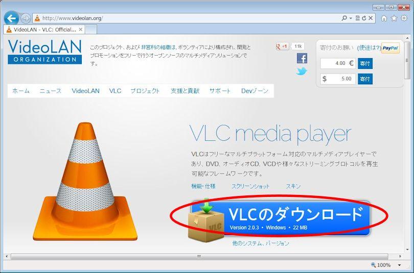 vlc_down1.jpg