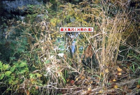 妙高検証源泉~河原の湯