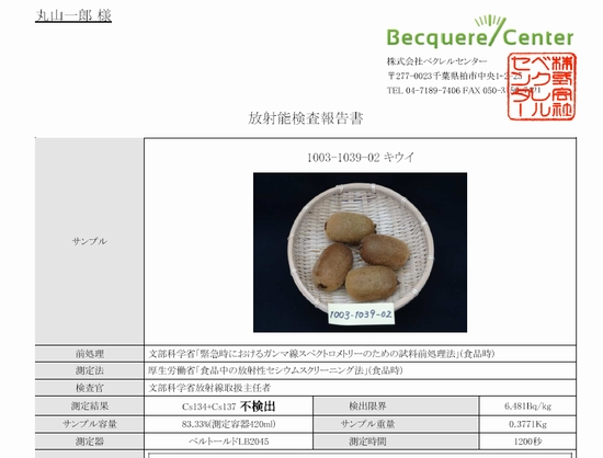 放射能検査:キウイ 2012