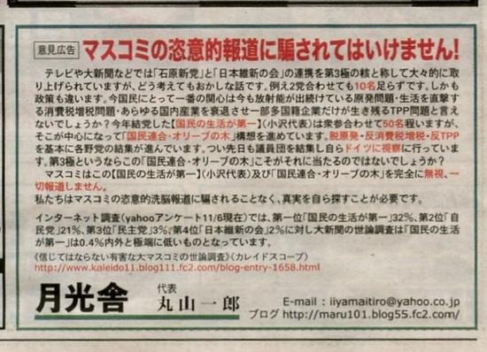 月光舎の広告3